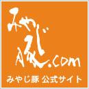 みやじ豚 公式サイト